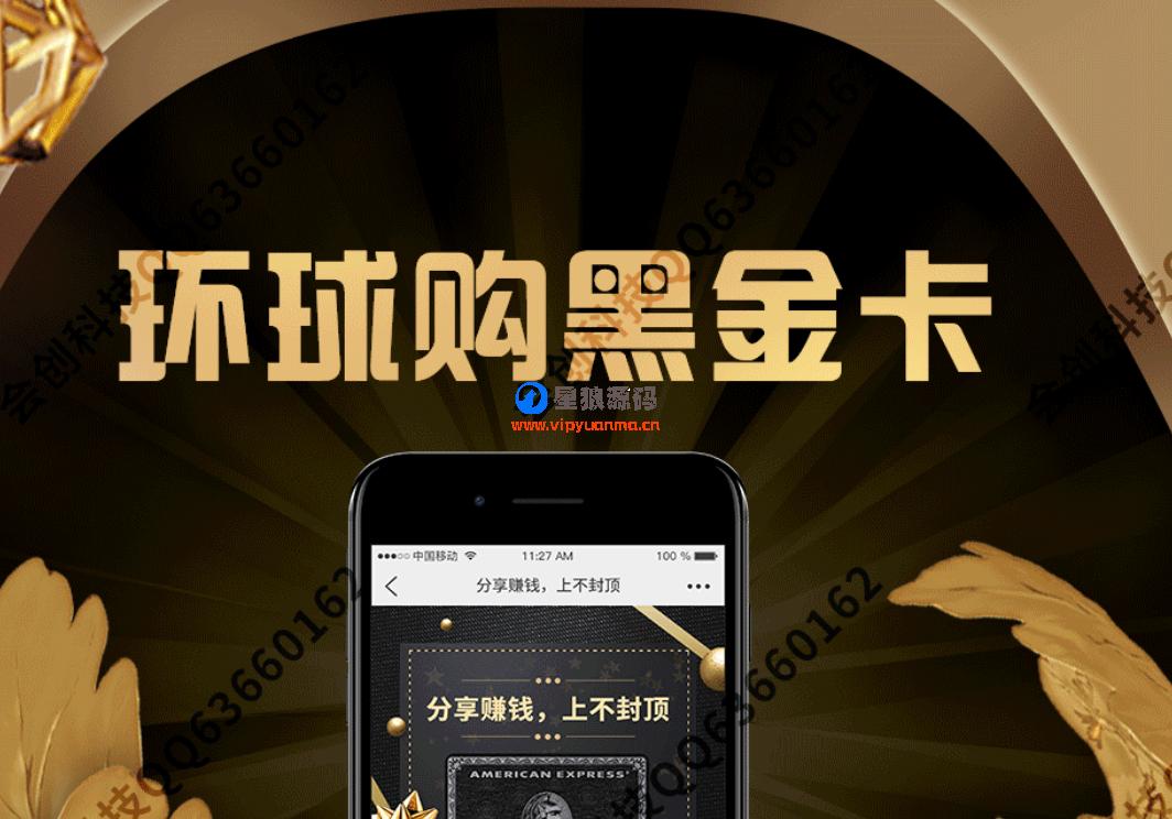 环球购黑金卡v3.9.1微信分销系统包更新最新版原版打包 第1张