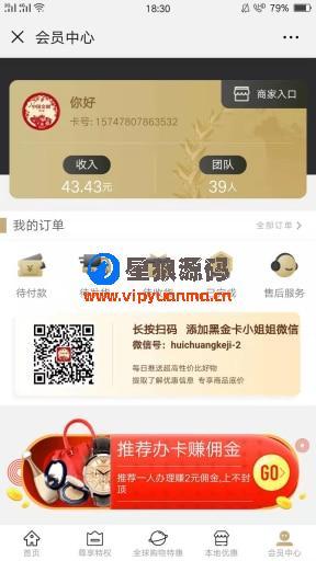 环球购黑金卡v3.9.1微信分销系统包更新最新版原版打包 第2张
