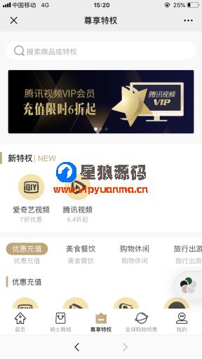 环球购黑金卡v3.9.1微信分销系统包更新最新版原版打包 第3张