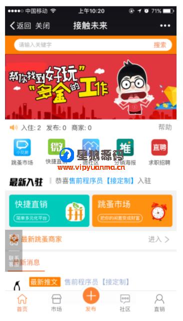 【微信公众号】五合一营销总站1.2.9全开源最新版原版打包(星狼独家首发) 第1张