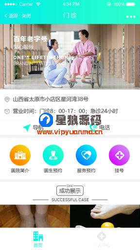 【微信小程序】医疗门诊小程序v3.2.3最新版原版打包(星狼独家首发) 第1张