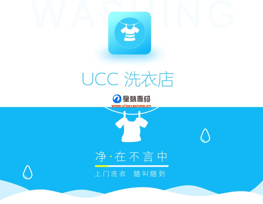 【微信小程序】洗衣店小程序2.4.4最新版全开源解密运营(星狼已测试) 第1张