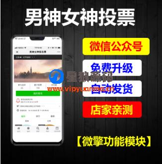【微信公众号】男神女神投票V5.4.6完整源码包+官方3个插件(星狼自运营) 第1张