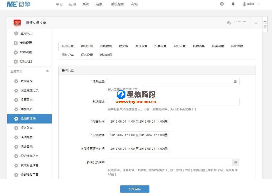 【微信公众号】男神女神投票V5.4.6完整源码包+官方3个插件(星狼自运营) 第2张