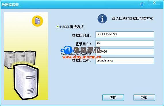 互联网舆情信息监测系统软件下载 第1张