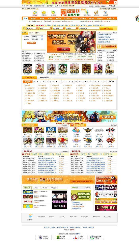 仿5173网络游戏交易平台源码 第1张