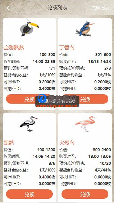 2020定制版黄金鸟版区块养殖+区块宠物源码运营级 第1张