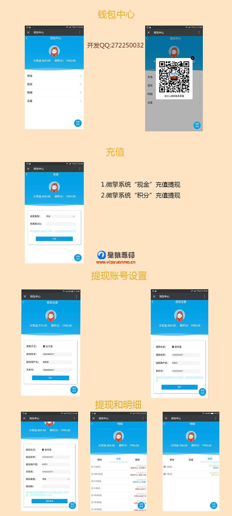 【微信公众号】充值提现钱包V1.2.0 公众号功能模块 第1张