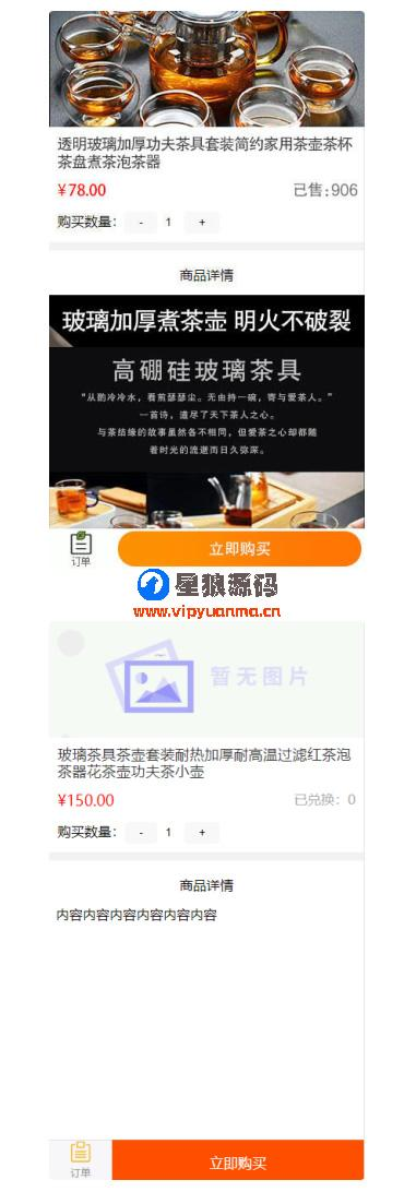 【微信公众号】云创单品订单商城V1.0.16完整源码运营版 第1张