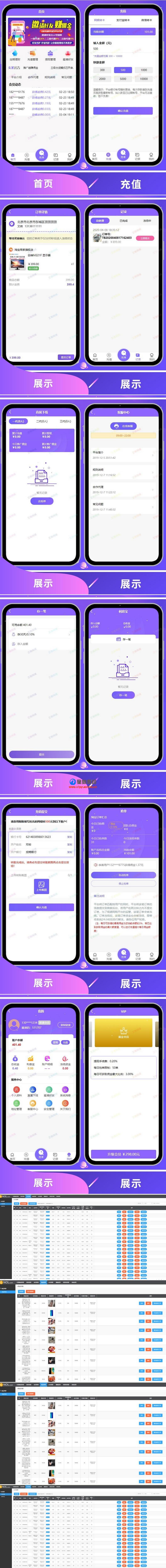 京东淘宝智能自动抢单系统源码V8版本运营版 第1张