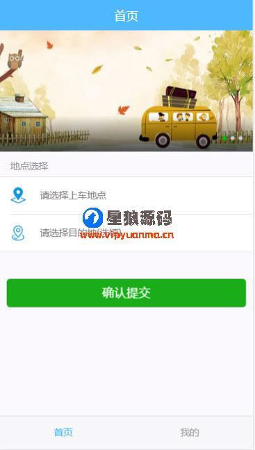 PHP网约车H5打车系统源码乘客端和司机端双端 第1张