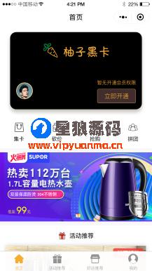 【微信小程序】柚子黑卡城市社交电商4.6+15插件最新版可运营 第1张