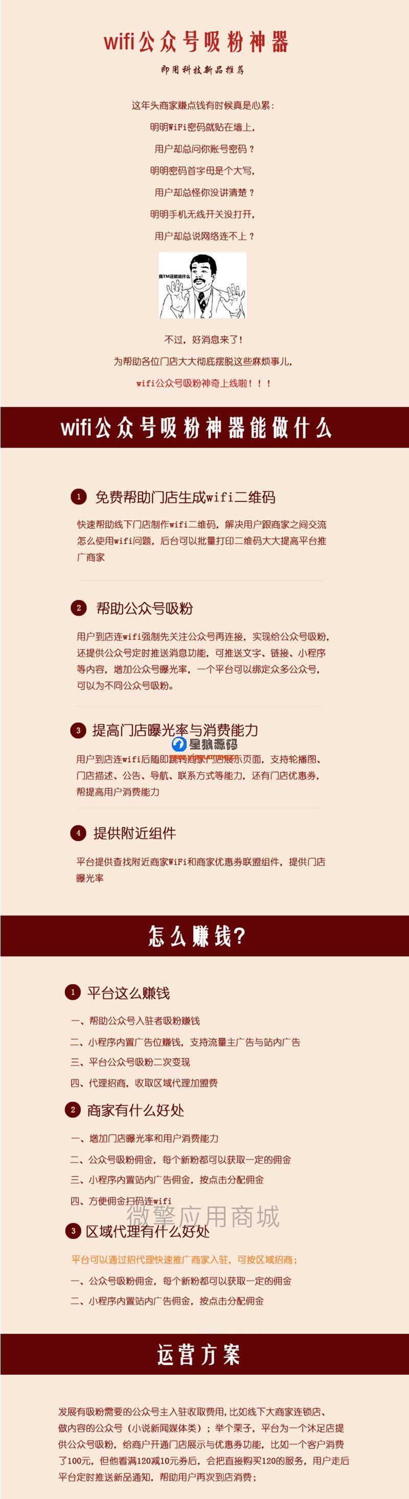 【微信小程序】wifi公众号吸粉神器1.9.1 第1张