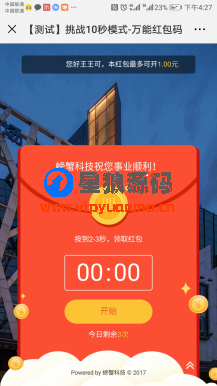 【微信公众号】螃蟹红包码1.7.0全开源定制运营版(星狼在运营) 第3张
