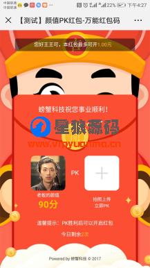 【微信公众号】螃蟹红包码1.7.0全开源定制运营版(星狼在运营) 第2张
