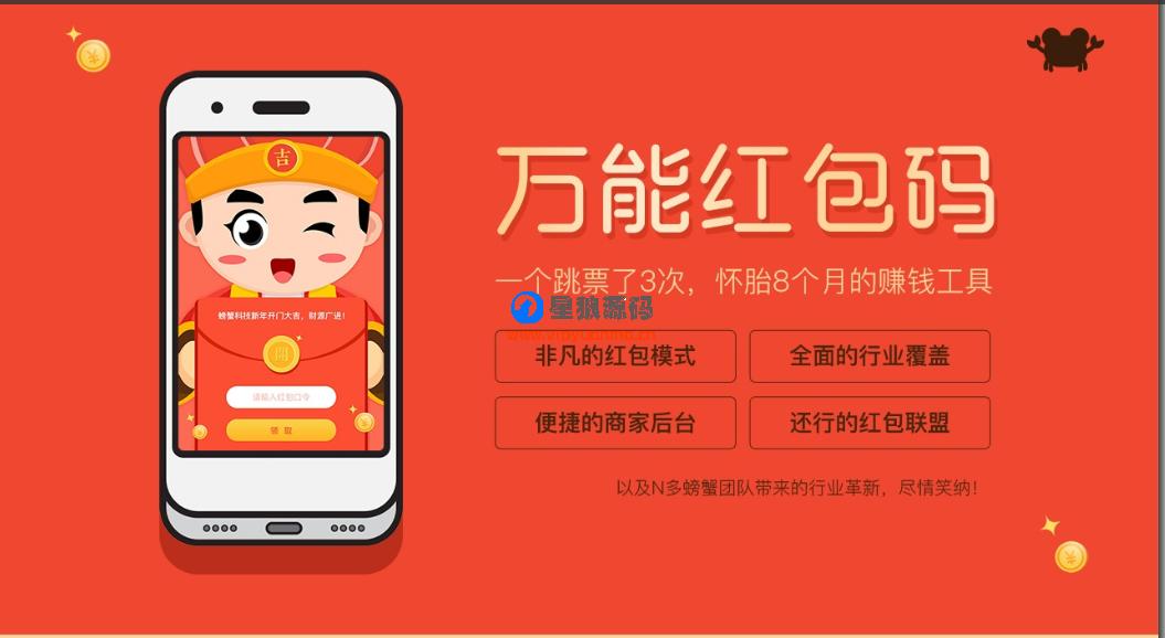 【微信公众号】螃蟹红包码1.7.0全开源定制运营版(星狼在运营) 第1张