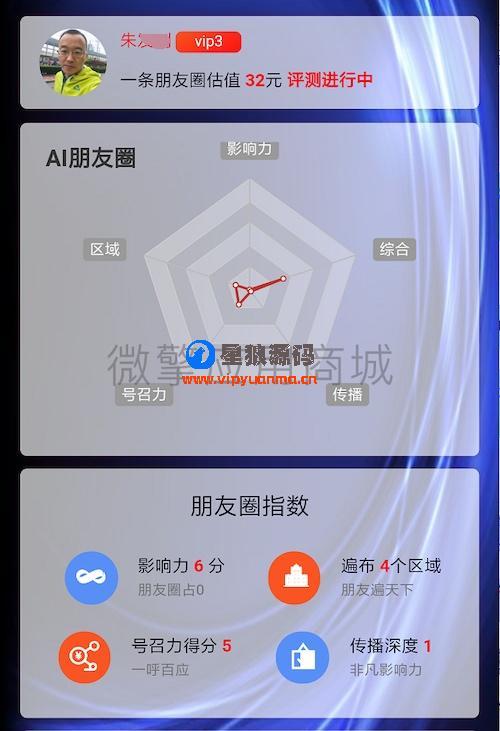 【微信公众号】AI朋友圈评测V2.0.6正版源码打包 第1张