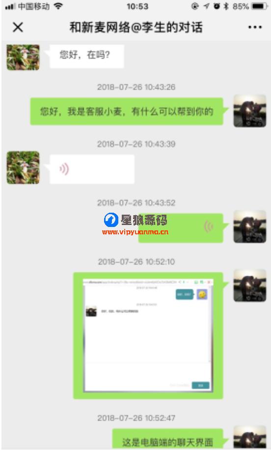 【微信公众号】跟客宝云客服CRM客户管理系统V1.6.4完整安装包 第1张