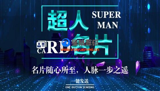 超人名片V2.3.6雷达事业无限版+超人名片公众号助手