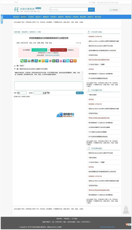 FE内容付费系统响应式源码v5.09(带手机版) 第1张