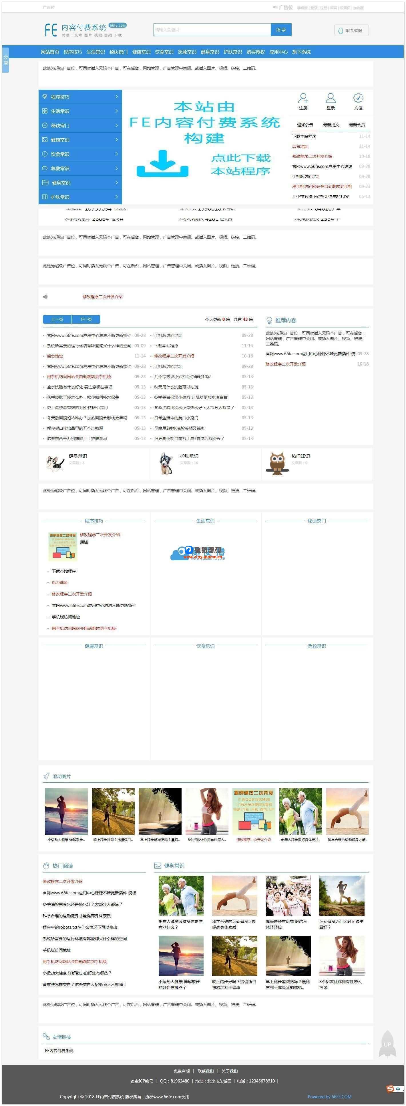 FE内容付费系统响应式源码v5.09(带手机版) 第2张