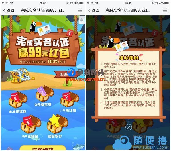 QQ实名认证网站领1-8.8元QQ红包 未实名和已实名的都可参加 第1张