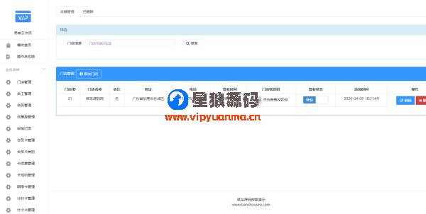 易客云会员小程序源码V1.0.33修复商家端收款码无法收款的错误和删除商家端通知列表中的测试数据 第9张