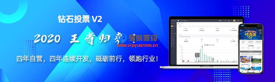 钻石投票2020年新版v2版本6.1.2最新运营版 第1张