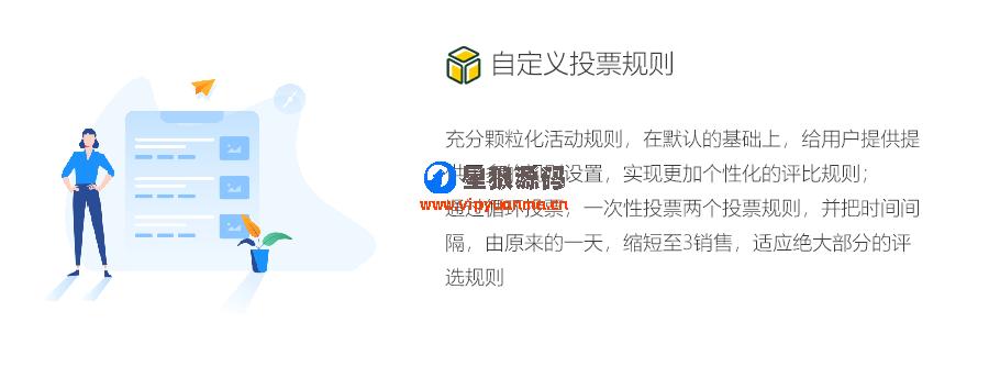 钻石投票2020年新版v2版本6.1.2最新运营版 第11张
