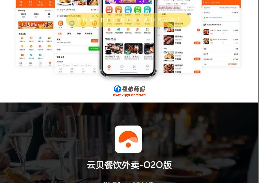 云贝餐饮外卖O2O小程序V1.2.6全开源源码+云贝手机商家端小程序V1.0.5 第1张