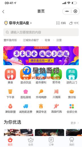 云贝餐饮外卖O2O小程序V1.2.6全开源源码+云贝手机商家端小程序V1.0.5 第2张
