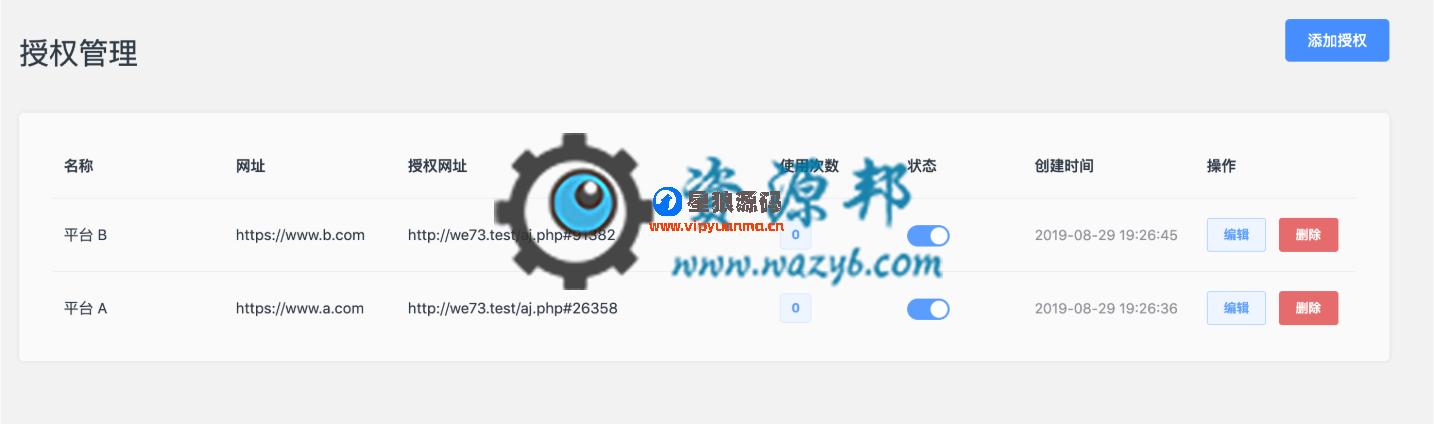 公众号授权系统V3.0.0 第2张