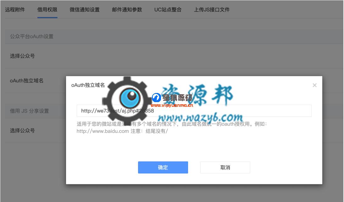 公众号授权系统V3.0.0 第3张