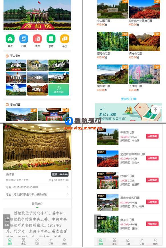 智慧旅游景区电子门票1.0.5模块源码 第1张