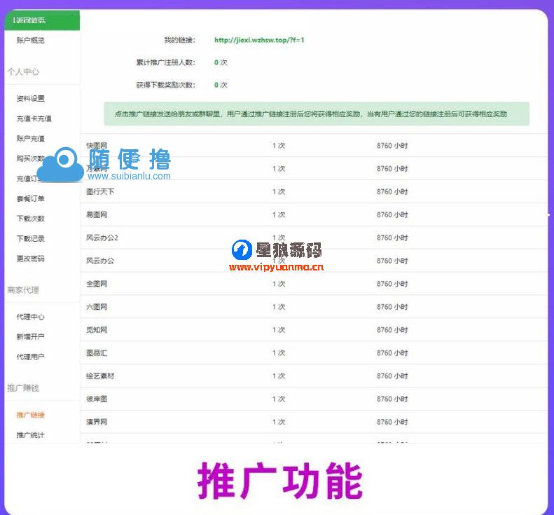 素材解析网站源码PHP素材资源解析平台源码V8.0 第3张