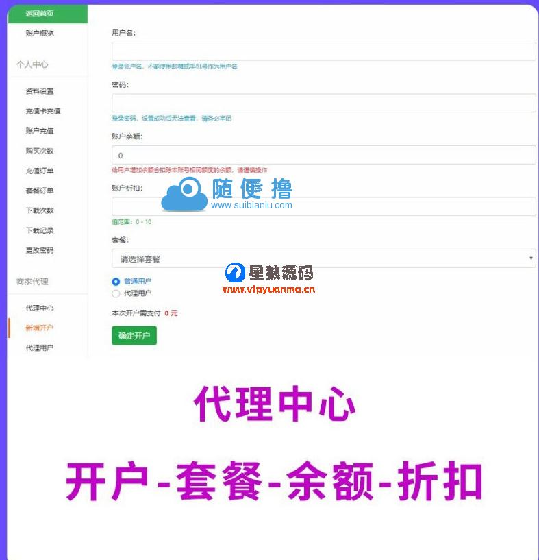 素材解析网站源码PHP素材资源解析平台源码V8.0 第2张