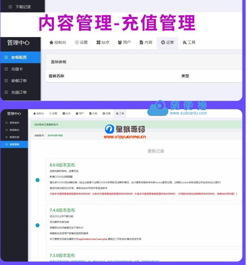 素材解析网站源码PHP素材资源解析平台源码V8.0 第8张