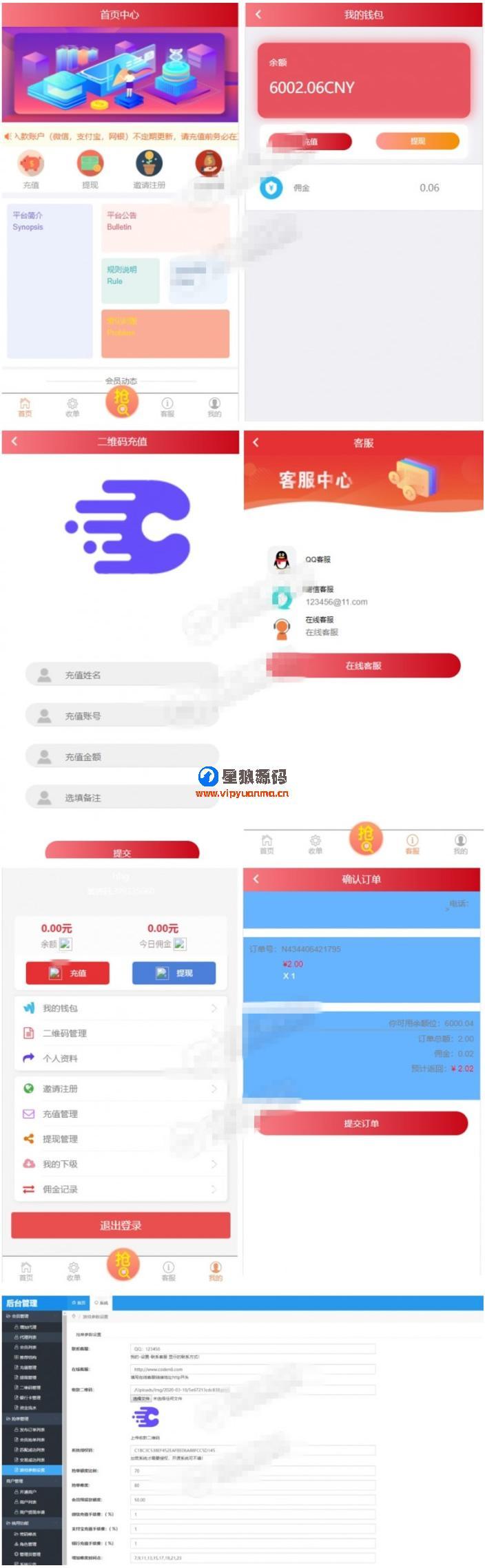 微信支付宝跑分平台最新版本源码 抢单系统源码 可封装打包成app 第1张