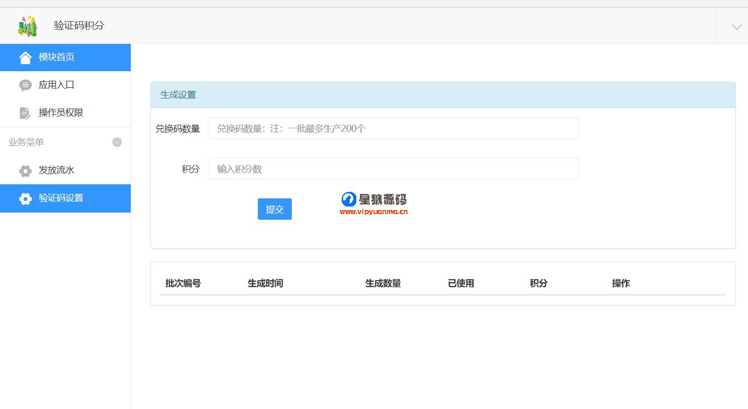 微信发送验证码积分系统1.1公众号模块全开源 第1张