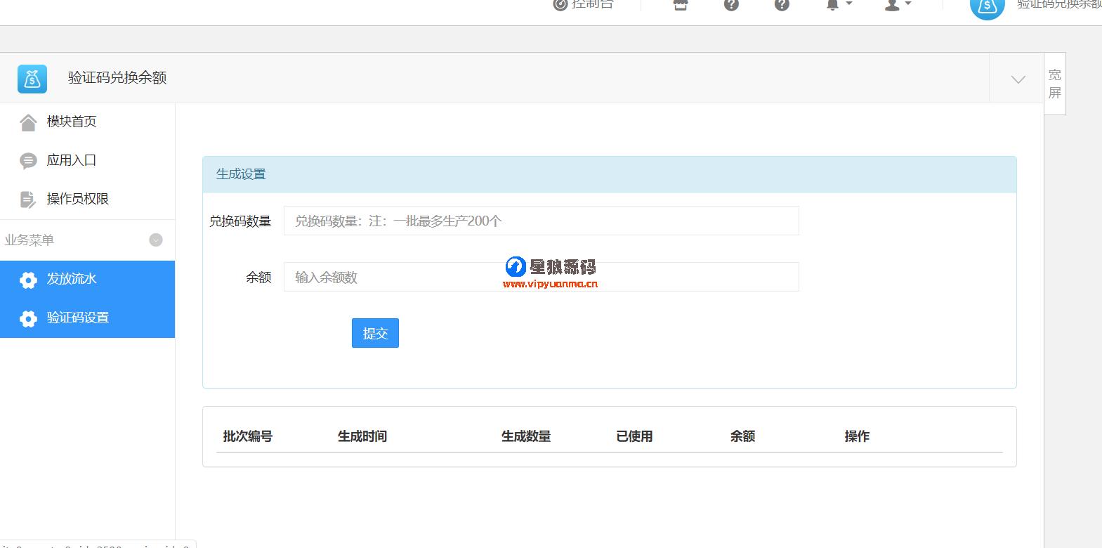 微信发送验证码兑换余额系统1.1.5 第1张