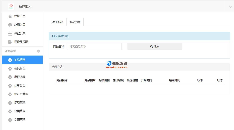 新微拍卖2.5.0微信拍卖模块 第1张
