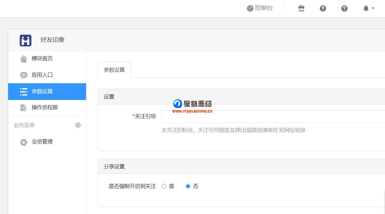 好友印象1.1.3--微擎微赞通用功能模块 第1张