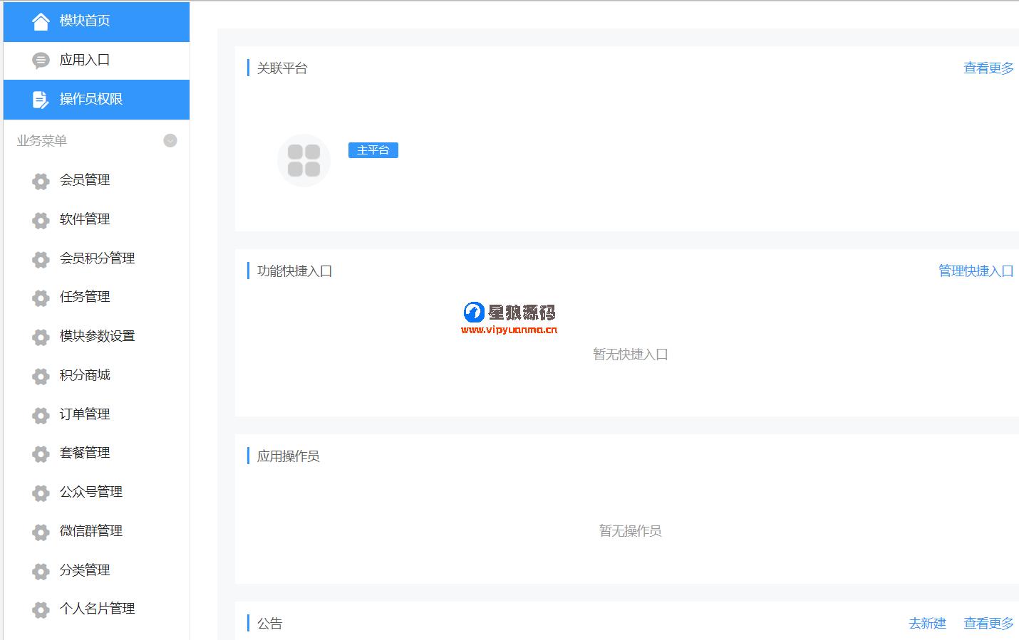 微擎功能模块-智慧互粉平台8.3.2 第1张