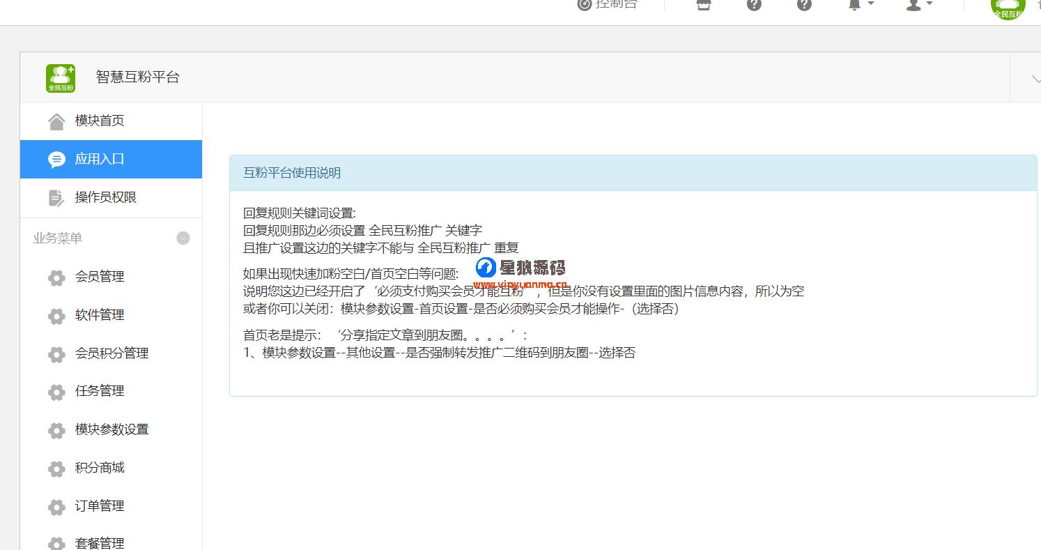 微擎功能模块-智慧互粉平台8.3.2 第2张
