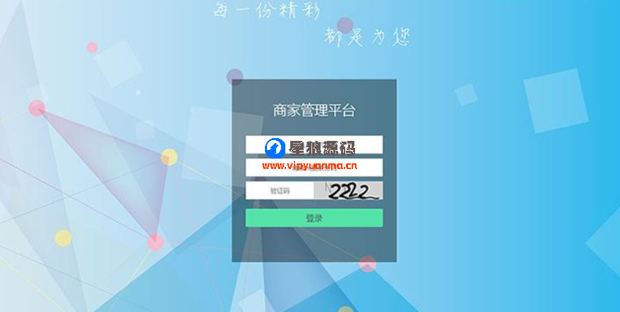 智云家政V2.1.4开源版 第1张