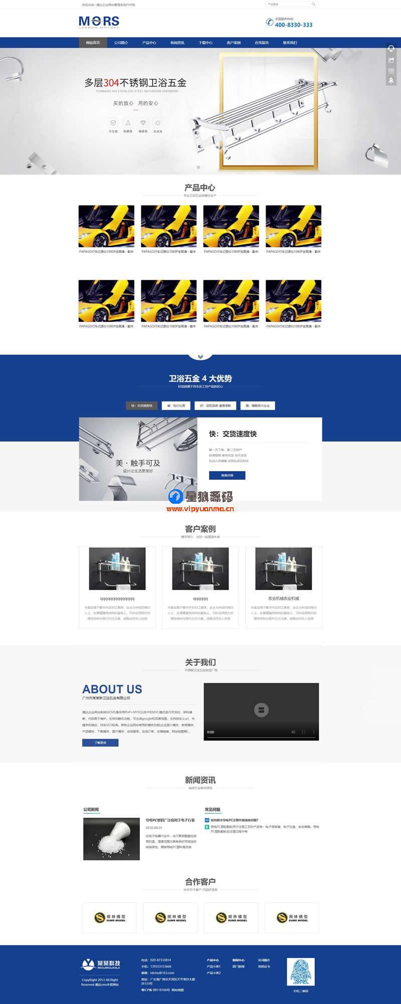 通达CMS中文紫蓝色大气网站系统 v1.1 第2张