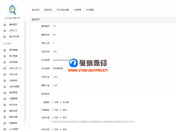 火池任务大厅8.12开源版分享任务夺宝抽奖任务大厅全套源码 第1张