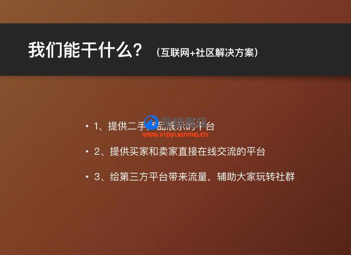 超人社区二手跳蚤市场应用模块最新版v6.5.8 + 全插件(广告 微信支付 上架通知)+ 小程序前端 第2张