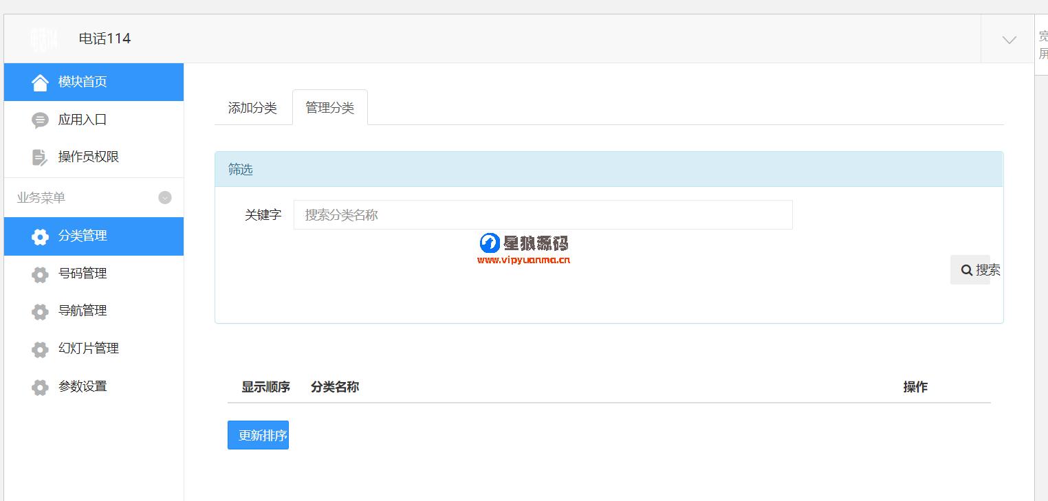 电话114源码微擎应用模块v1.1.3.8 第1张