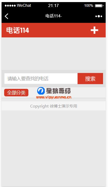 电话114源码微擎应用模块v1.1.3.8 第3张